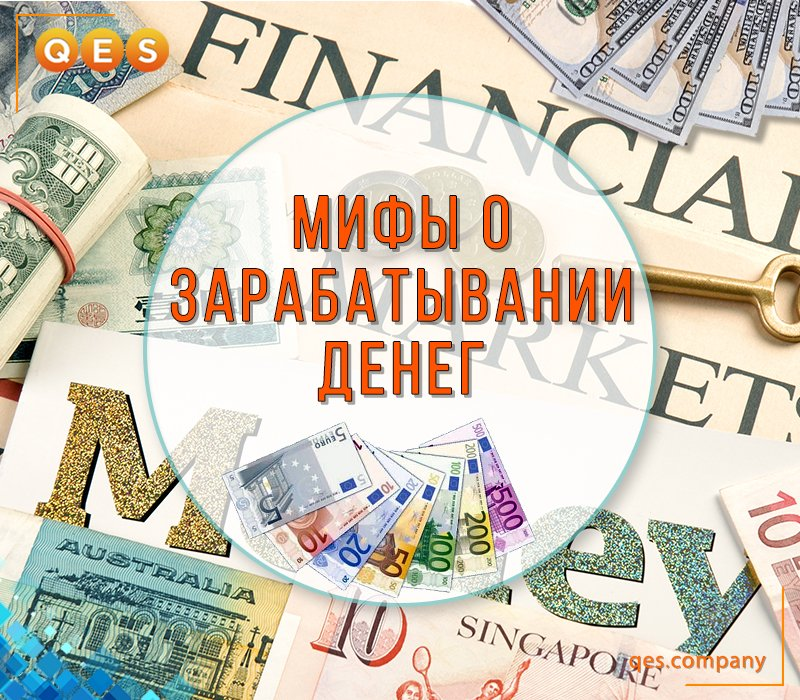 Мифы о заработке денег